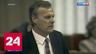 Двадцать лет без Анатолия Собчака: в Петербурге вспомнили великого политика - Россия 24