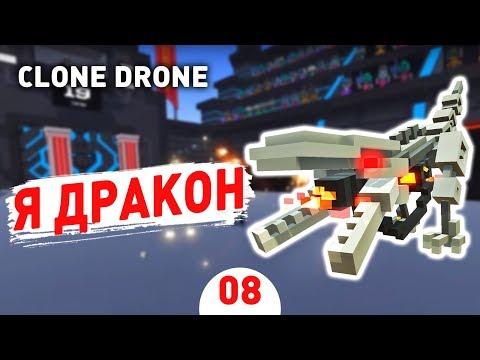 Я ДРАКОН! - #8 CLONE DRONE IN THE DANGER ZONE ПРОХОЖДЕНИЕ