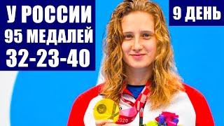 Паралимпиада 2020 9 день игр Россия снова на третьем месте У нее 95 медалей 32 23 40