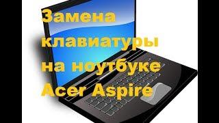 видео Клавиатура для ноутбука Acer