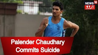Palender Chaudhary, an 18-year-old sprinter who represented India a...