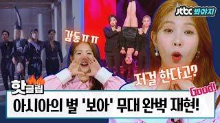 화제의 핫클립♨ 보아(BoA), 커버 댄스 무대에 저 세상 텐션↗ 거꾸로 인...