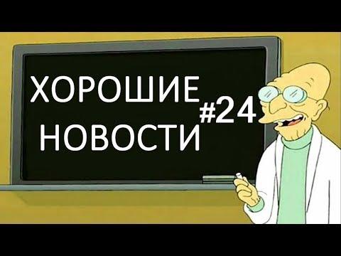 ➤ Хорошие новости ➤ Украины #24