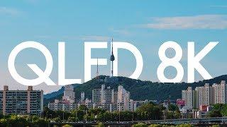 용호수 X 삼성 QLED 8K : 선명하고 똑똑한 초대형 TV