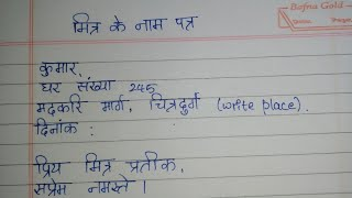 write a letter in hindi to a friend