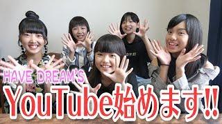 【HAVEDREAM'S】ハブドリ! 仲良し5人組 Youtuber 始めました☆☆☆