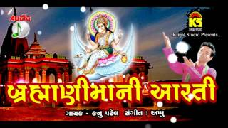 Bramani Mani Aarti || Superhit Kanu Patel || Gujarati Mataji Ni Aarti || Original Audio Songs