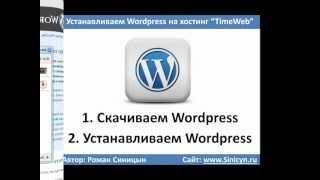 Устанавливаем Wordpress на хостинг TimeWeb