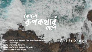 Kono Rupkothar Deshe: Lyrical | Arijit Singh | Bojhena Se Bojhena (TV Series)
