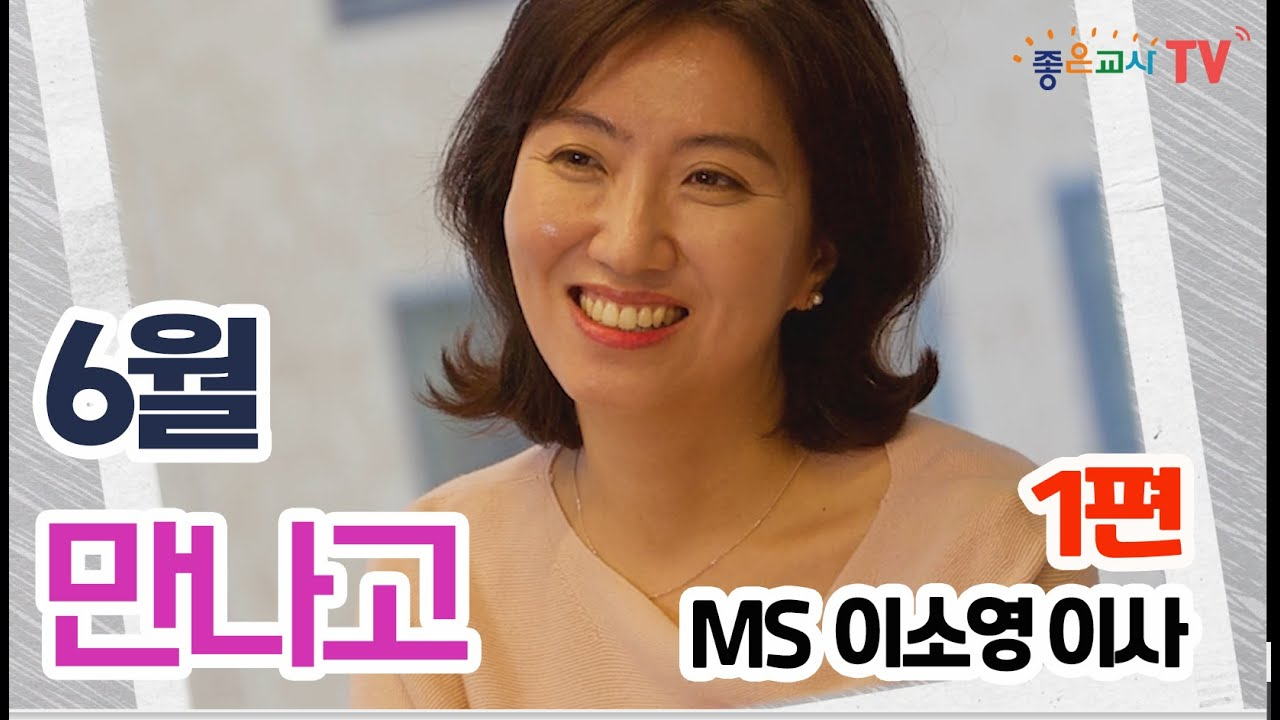 좋은교사6월호 만나고-마이크로소프트 이소영 이사편(1/2)