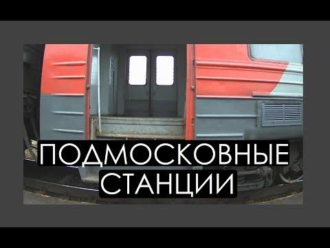 Подмосковные железные дороги и станции. Чехов, Столбовая