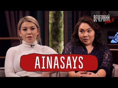 Исенова и AinaSays