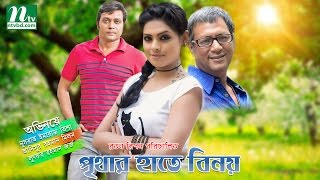 Tisha New Bangla Natok -Prither Hate Binoy (পৃথার হাতে বিনয়)