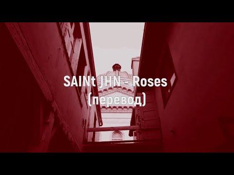[Перевод] SAINt JHN - Roses