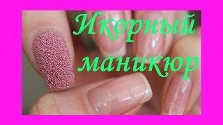 Икорный маникюр быстро - Caviar manicure
