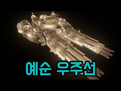 예순 우주선 탄생 과정(마인크래프트)