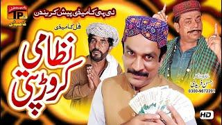 Nizamarn Crorepati | Akram Nizami | TP Comedy