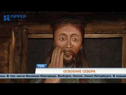 В Пермской галерее открылась выставка об освоении Севера