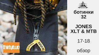 Ботинки 32 Jones XLT & Jones MTB 17-18: обзор