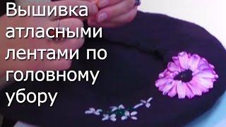 Вышивка атласными  лентами по головному убору -Видео мастер-класс
