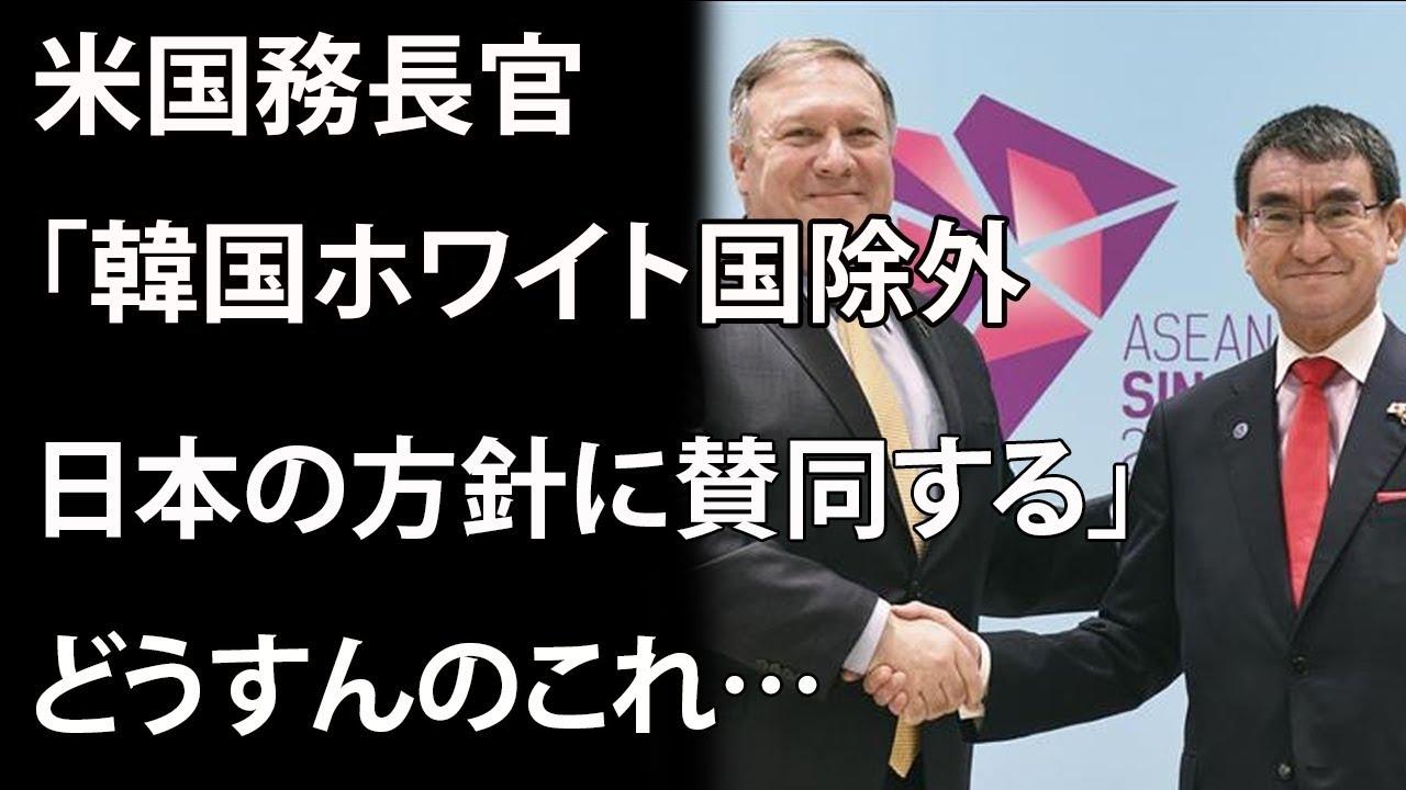 米国務長官「韓国ホワイト国除外、日本の方針に賛同する」 どうすんのこれ…