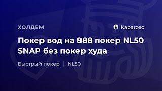 "Покер вод на 888 покер NL50 SNAP от ""Kaparzec"""