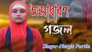 Nargis Parvin Bangla islamic Gojol 2020