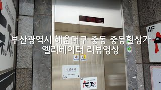 부산광역시 해운대구 중동 중동힐상가 해운대힐스테이트위브…
