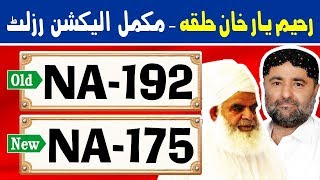 NA-192 (New NA-175) Rahim Yar Khan 1 | Pakistan Election Results | Election Box