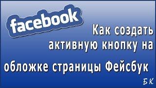 Как создать активную кнопку на обложке страницы Фейсбук
