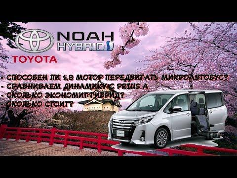 🚐 Toyota Noah Hybrid 🔋  РАСХОД 5 - 6 ЛИТРОВ 😱 это легально? (Тойота Ноах Гибрид Jdm микроавтобус)