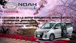 Расход 6 Литров на 🚐микроавтобусе 😲 это легально вообще Toyota Noah Hybrid