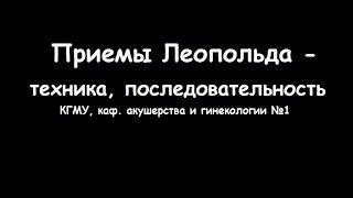 Приемы Леопольда в акушерстве - meduniver.com(Остальное видео: http://meduniver.com/Medical/Video/ Последние новинки на вашем сайте: http://meduniver.com/, 2016-11-23T14:36:41.000Z)