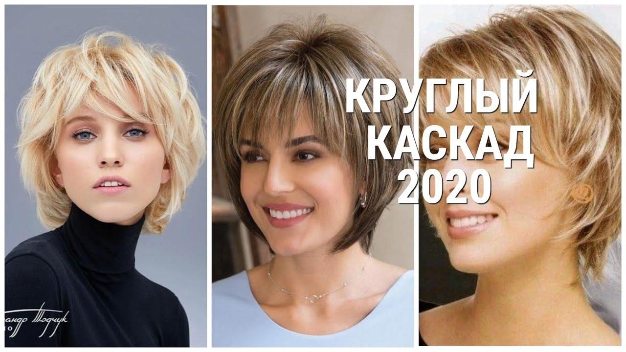 СТРИЖКА КРУГЛЫЙ КАСКАД - 2020 / ПРЕКРАСНЫЕ ИДЕИ ДЛЯ ...