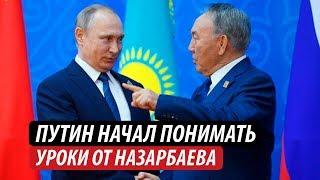 Путин начал понимать. Уроки от Назарбаева
