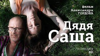 Дядя Саша / Фильм HD