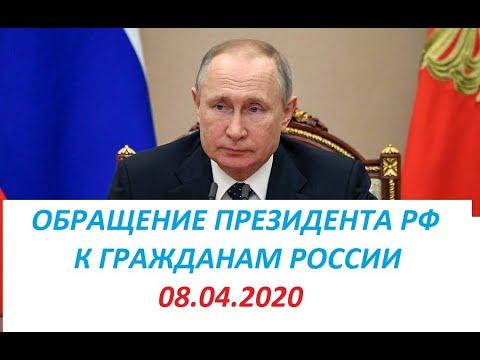 Обращение президента Путина Владимира 08.04.2020.Полное видео.