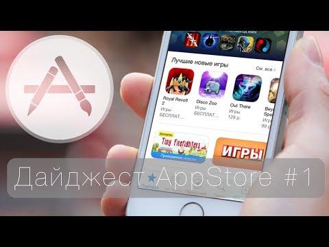 Дайджест AppStore: JusApps. Выпуск 1