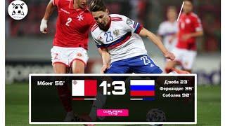 Мальта Россия 1 3 чуть чуть про Украину Сборная России по футболу