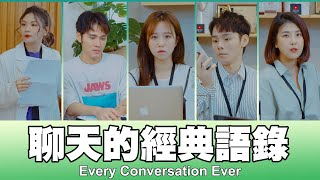 這群人 TGOP │聊天的經典語錄  Classic Quotations in Everyday Conversation