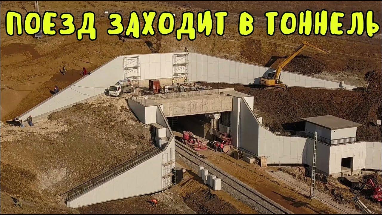 Крымский мост(16.11.2019)Поезд ЗАХОДИТ в ТОННЕЛЬ!На Ж/Д подходах работает куча техники.ЮЖНЫЙ ПОРТАЛ!