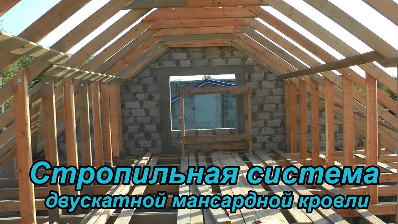 Двускатная мансардная крыша своими руками фото 871