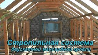 как сделать на доме мансардную крышу