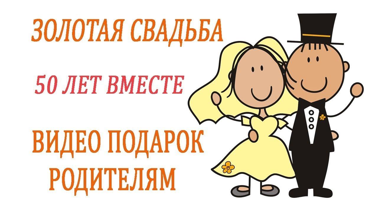 Поздравления золотая свадьба - 50 - YouTube