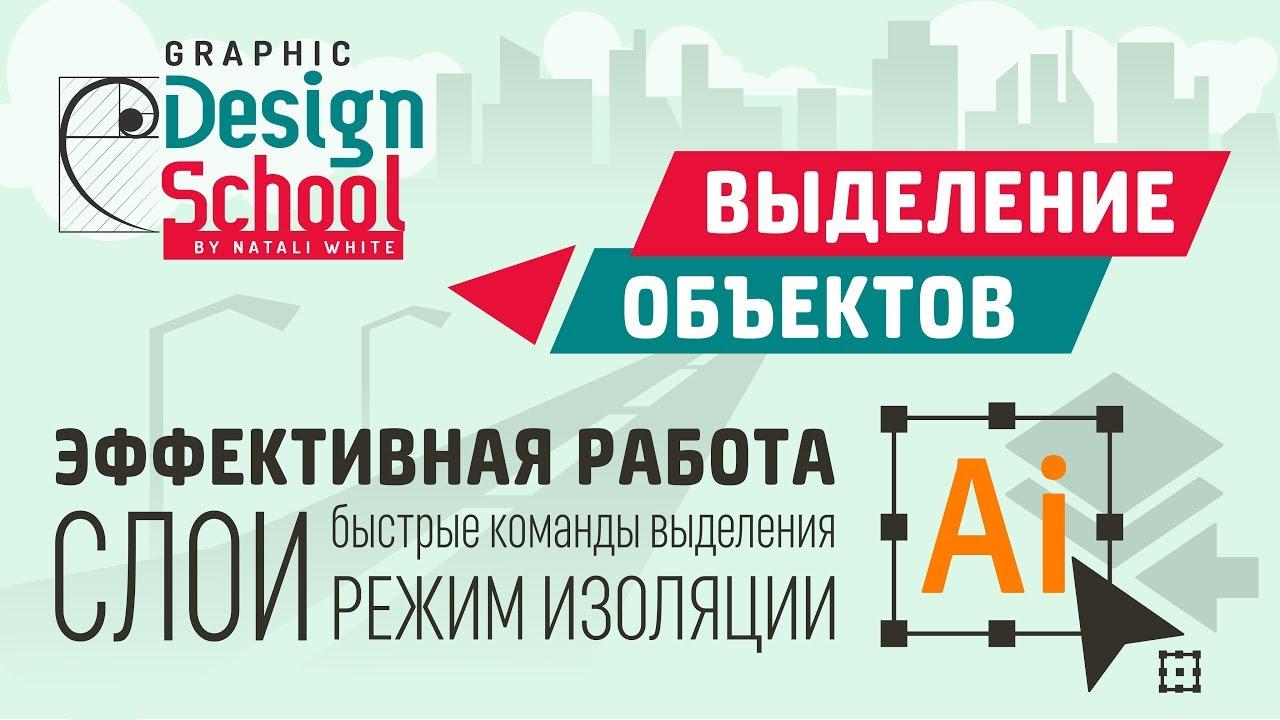 012 | Урок Adobe Illustrator: Выделение объектов, слои и режим изоляции.