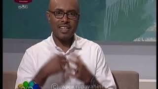 Nugasewana  Doctor Segment |2019- 08 -01|Rupavahini Thumbnail