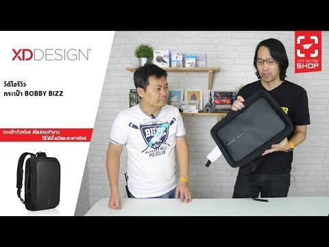[SHOP] กระเป๋ากันขโมย XD DESIGN Bobby Bizz - วันที่ 21 Dec 2017