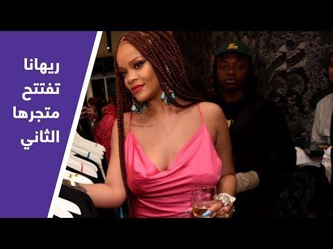 ريهانا تفتتح متجرها الثاني في نيويورك  - نشر قبل 2 ساعة