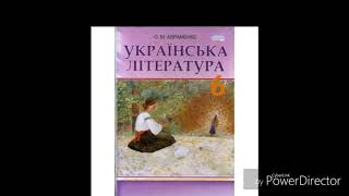 Укранська лтература6 класАвраменкост. 57 63Федько Халамидник1 частинаВ.Винниченко.