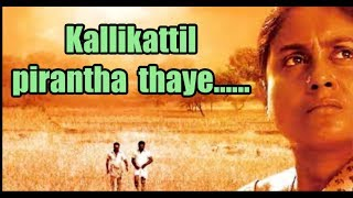 Kallikkattil pirantha thaye song | my version | mother sentiment song | Thenmerkku paruvakatru song